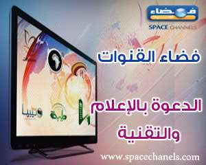 spacechanels-2