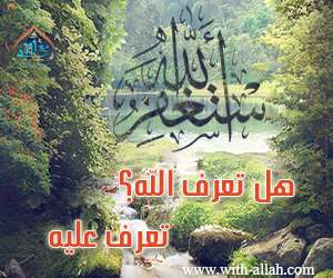 with-allah-017